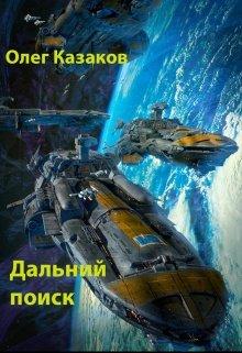 """Книга. """"Дальний поиск (""""2-я Галактическая"""" 2)"""" читать онлайн"""