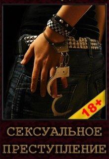 """Книга. """"Сексуальное преступление"""" читать онлайн"""