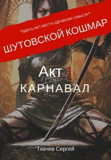 """Книга. """"Шутовской кошмар - Акт 1 Карнавал"""" читать онлайн"""