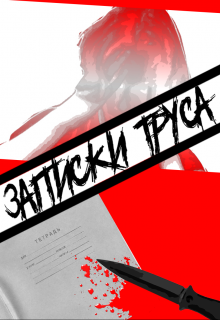 "Книга. ""Записки Труса"" читать онлайн"