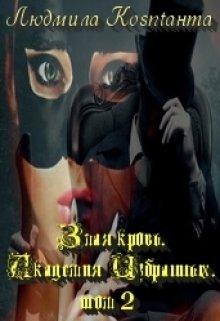 """Книга. """"Злая Кровь. Академия Избранных-2."""" читать онлайн"""