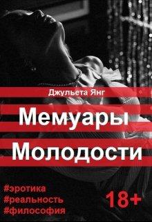 "Книга. ""Мемуары молодости"" читать онлайн"
