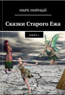 """Книга. """"Сказки Старого Ежа  книга - 1 """" читать онлайн"""