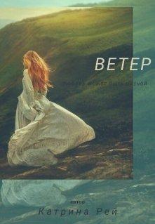 """Книга. """"Ветер.Любовь может быть разной"""" читать онлайн"""