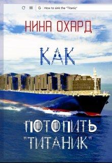 """Книга. """"Как потопить Титаник"""" читать онлайн"""