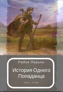 """Книга. """"История Одного Попаданца: Путник"""" читать онлайн"""