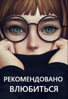 """Книга. """"Рекомендовано влюбиться"""" читать онлайн"""
