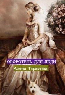 """Книга. """"Оборотень для леди"""" читать онлайн"""