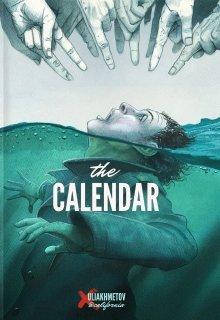 """Книга. """"Календарь"""" читать онлайн"""