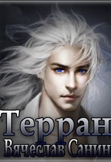 "Книга. ""Терран"" читать онлайн"