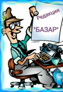 "Книга. ""Редакция ""Базар"""" читать онлайн"