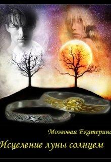 """Книга. """"Исцеление луны солнцем"""" читать онлайн"""