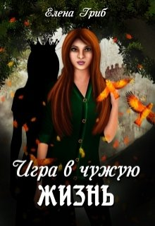 """Книга. """"Игра в чужую жизнь"""" читать онлайн"""
