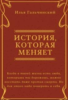 """Книга. """"История, которая меняет"""" читать онлайн"""