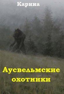 """Книга. """"Аусвельмские охотники"""" читать онлайн"""