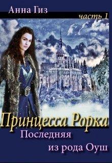 """Книга. """"Принцесса Рорка. Последняя из рода Оуш.часть 1"""" читать онлайн"""