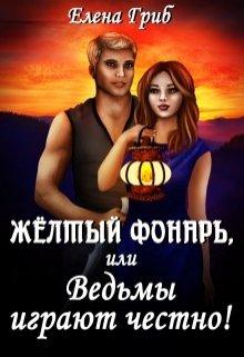 """Книга. """"Жёлтый фонарь, или Ведьмы играют честно!"""" читать онлайн"""