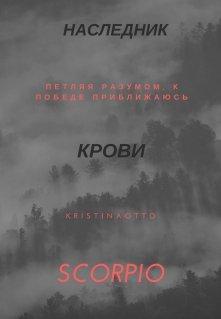 """Книга. """"Наследник крови. Scorpio"""" читать онлайн"""
