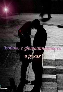 """Книга. """"Любовь с фотоаппаратом в руках"""" читать онлайн"""