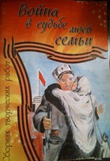 """Книга. """"Воспоминания солдатских вдов"""" читать онлайн"""