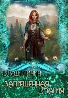 """Книга. """"Запрещенная магия"""" читать онлайн"""