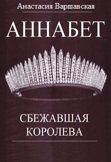 """Книга. """"Аннабет. Сбежавшая королева"""" читать онлайн"""