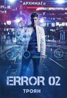 "Книга. ""Error 02. Троян"" читать онлайн"