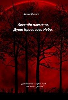 "Книга. ""Легенда племени. Душа Кровавого неба."" читать онлайн"