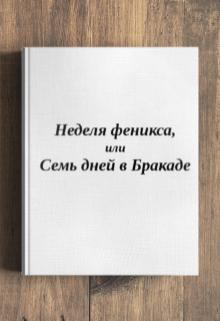 """Книга. """"Неделя феникса, или Семь дней в Бракаде"""" читать онлайн"""