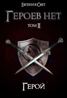 """Книга. """"Героев нет. Том ll. Герой"""" читать онлайн"""