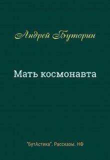 """Книга. """"Мать космонавта"""" читать онлайн"""