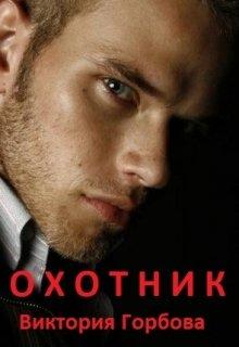 """Книга. """"Охотник"""" читать онлайн"""