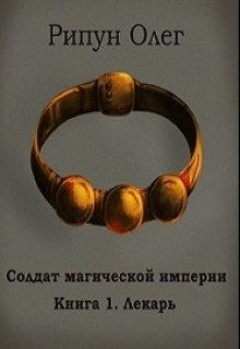 """Книга. """"Солдат магической империи. Книга 1. Лекарь"""" читать онлайн"""
