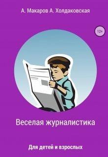 """Книга. """"Веселая журналистика для детей и взрослых"""" читать онлайн"""