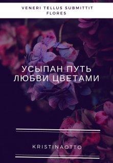 """Книга. """"Усыпан путь любви цветами"""" читать онлайн"""