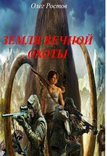 """Книга. """"Земля вечной охоты"""" читать онлайн"""