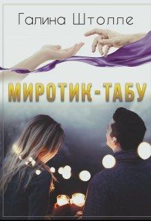 """Книга. """"Миротик-табу"""" читать онлайн"""