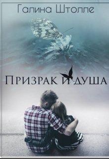 """Книга. """"Призрак и душа"""" читать онлайн"""