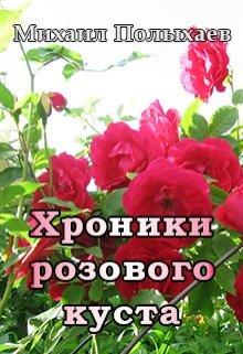 "Книга. ""Хроники розового куста"" читать онлайн"