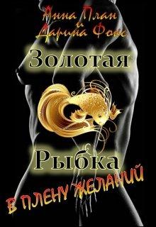 """Книга. """"Золотая Рыбка. В плену желаний."""" читать онлайн"""