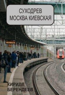 """Книга. """"Суходрев - Москва Киевская"""" читать онлайн"""