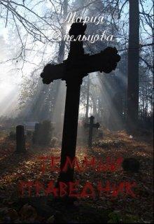 """Книга. """"Темный праведник"""" читать онлайн"""