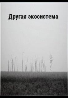 """Книга. """"Другая экосистема"""" читать онлайн"""