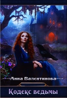 """Книга. """"Кодекс ведьмы"""" читать онлайн"""