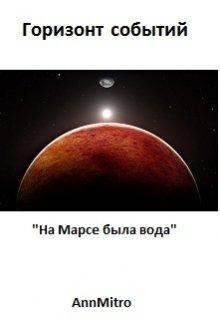 "Книга. ""Горизонт событий"" читать онлайн"