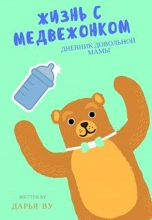 """Книга. """"Жизнь с Медвежонком (дневник)"""" читать онлайн"""