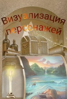 """Книга. """"Визуализация персонажей моих книг"""" читать онлайн"""