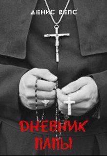 """Книга. """"Дневник Папы"""" читать онлайн"""