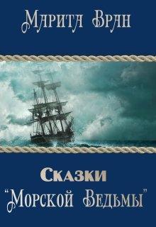 """Книга. """"Сказки """"Морской ведьмы"""""""" читать онлайн"""