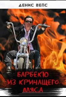 """Книга. """"Барбекю из кричащего мяса"""" читать онлайн"""